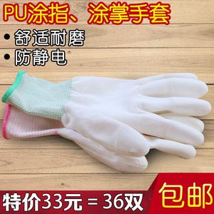 PU浸塑膠涂指 尼龍防靜電手套勞保工作耐磨防滑 白色打包薄款手套