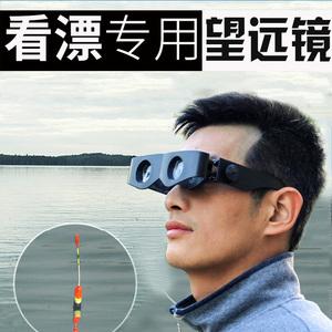 人體透視眼鏡成人戶外望眼睛鏡釣魚夜視紅外連衣裙望遠鏡高倍高清