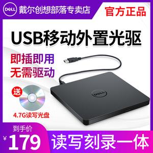 戴尔外置光驱CD/DVD刻录机USB笔记本台式电脑移动外接type-c光驱