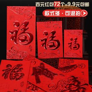 红包袋通用利是封创意个性高档福字大吉大利新年结婚迷你红包小号
