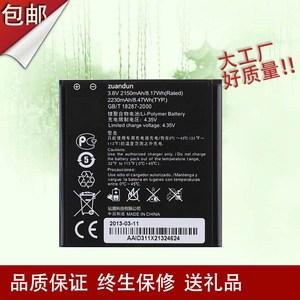 华为u9508原装电池 荣耀2电池荣耀3 HB5R1V 四核 hn3-u01手机电池
