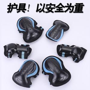 轮滑护具护膝护腕全套装 成人儿童?#20449;?#28369;冰旱冰溜冰鞋长滑板手套
