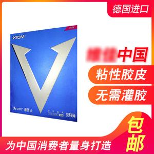 順豐包郵XIOM驕猛白金V藍V唯佳中國VEGA粘性正手乒乓球膠皮套膠正