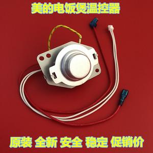 美的电压力锅煲电饭煲磁钢温控器温控传感器温度感温器限温配件