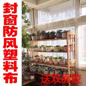 冬天窗户防风保暖高透明塑料布密封粘窗户透光?#36141;?#22609;料膜