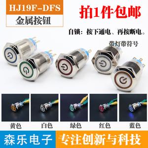 厂销自锁19mm金属按钮开关防水带灯LED电脑改装开机电源按键