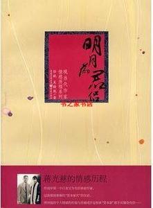 二手明月为君侣:蒋光慈的情感历程 徐航,吴腾凰著 重庆出版社