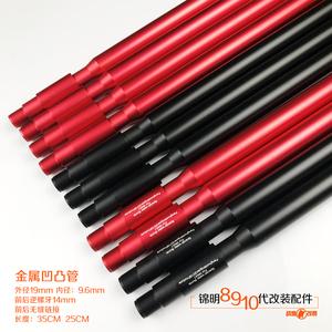 锦明9代8代10代 J8 J10 m4 水弹 改装14逆牙凹凸管 套管外管 铝管