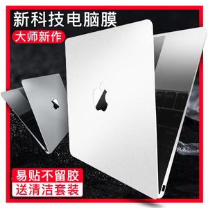 苹果电脑膜macbook保护贴膜air13.3pro13寸笔记本12贴纸15全套11mac book隐形外壳全身壳11.6超薄15.4英寸套
