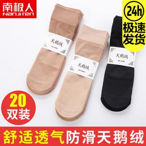 南極人絲襪女薄款春秋款防勾絲中筒襪子女短款絲襪耐磨黑肉色夏天