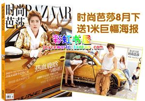 現貨 BAZAAR 時尚芭莎雜志2016年8月下封面鹿晗 官方1米巨幅海報