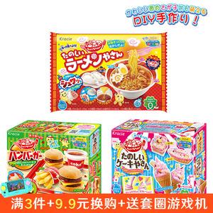 日本食玩可食廚房diy套裝小玲小伶玩具時完小小世界兒童曰本日木