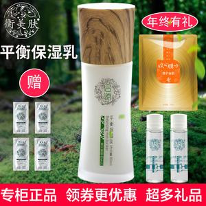 衡美膚平衡保濕乳專櫃正品青天葵敏感肌膚修補水保濕官網可查防僞