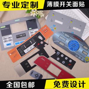 按键面板定做 PC面板贴膜 PVC设备机箱按制面板 丝印开关薄膜面贴