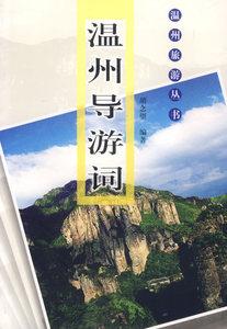 保證正版 溫州導游詞--溫州旅游叢書 胡念望 上海書畫出版社