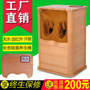 遠紅外線足浴桶家用汗蒸桶自動按摩足療桶木桶頻譜全息能量養生桶