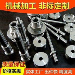 鋁合金不銹鋼銅螺母件數控車床機械零件金屬專業小五金件加工定制