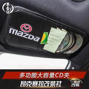 第二代马自达cx-5改装车内cd夹汽车内饰用品收纳夹多功能收纳卡袋