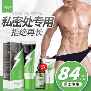 男性私處脫毛膏噴霧男士去全身腿毛私密處肛毛腋毛陰毛專用不永久