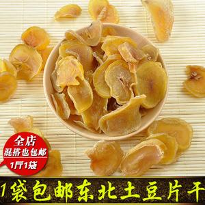 东北农家纯手工自制特产土豆片自然晾晒正宗马铃薯干500克1袋包邮