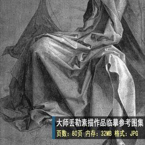 27 丢勒素描手稿人物风景高清图片临摹参考素材 设计素材