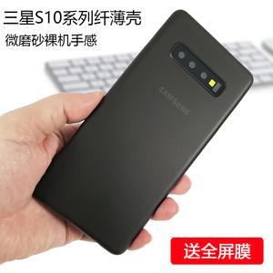 新款三星s10/5g/s10plus+/s7超薄手機殼保護套 0.4mm磨砂PP空氣殼