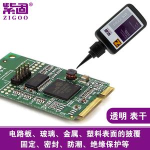 UV无影胶紫外线透明胶金属塑料电路板披覆绝缘排线固定胶焊点?;?/>                             </a>                             <div class=