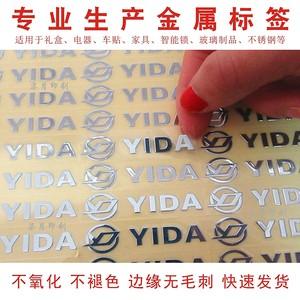 定制LOGO金屬標分離貼商標不幹膠轉印貼標簽貼紙防水燙金貼紙定做