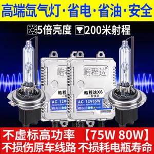 氙气灯套装远近一体H7强光超亮改装12V汽车灯泡疝气大灯55W快启H4