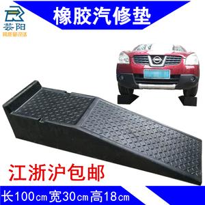 橡胶垫汽车维修专用坡道升降垫换机油支架坡道保养轮胎修车支架
