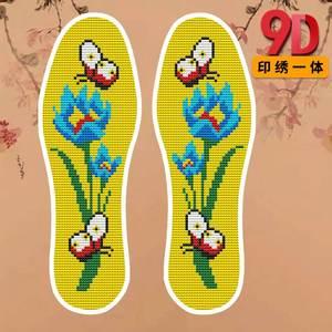 刺绣满绣十字绣鞋垫图纸图样图案花样脚垫新品鞋垫样图纸十字绣