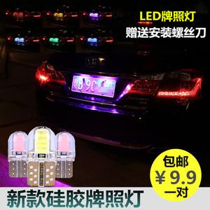 汽車牌照燈改裝專用後車牌燈高亮LED新款T10冰藍倒車輔助燈泡w5w