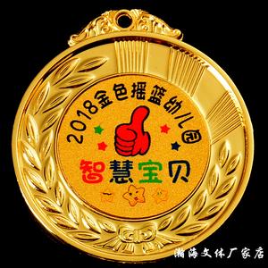 瀚海文体 智慧宝贝 幼儿园运动会奖牌活动金牌小朋友奖品 包邮