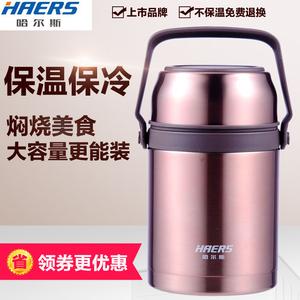 哈爾斯燜燒壺燜燒杯男女保溫飯盒粥桶湯罐提鍋學生便當盒1000ml