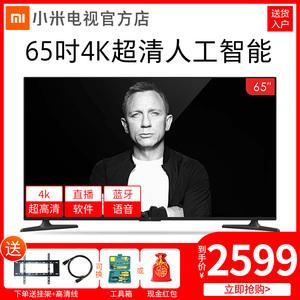 Xiaomi/小米 小米电视4A 65英寸4K超高清智能液晶网络电视机60 70
