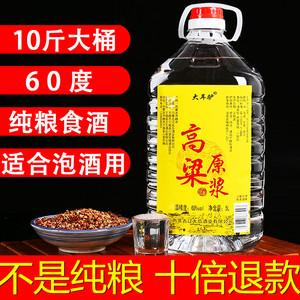 純糧食散裝白酒桶裝60度5L約10斤清香型高度米酒高粱酒泡酒專用