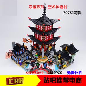 兼容乐高王牌89009幻影忍者空术神庙村70751拼装积木玩具06022