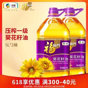 中糧福臨門壓榨一級葵花籽油5L*2桶裝脫殼壓榨充氮保鮮家用食用油