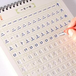 笔画笔顺练字本
