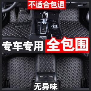 汽车脚垫四季通用易清洗防水全包围丝圈雅阁地毯式专用汽车垫子
