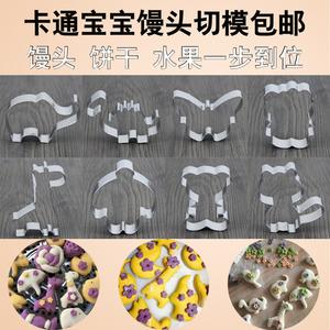 大号面食宝宝馒头卡通动物模具糕点烘焙花式手工加深月饼商用厨房