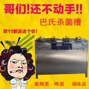 萝卜干咸菜生产线设备八宝酱菜连续巴氏杀菌线酸豆角糖醋蒜杀菌机