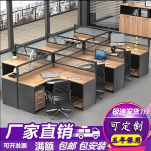 职员办公桌4人位桌椅组合简约现代l型公司工位6人屏风卡位办公桌