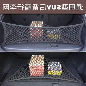 别克昂科威汽车后备箱网兜车用固定行李网储物袋置物平立挡网改装