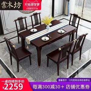 棠木坊 新中式实木餐桌椅组合4-6人长方形饭桌一桌四六椅餐厅家具