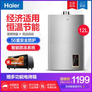 haier海尔热水器燃气家用天然气10l12L13升16恒温淋浴变频强排