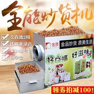 炒货机炒瓜子花生机全自动商用多功能煤气电瓶15型25型炒栗子机器