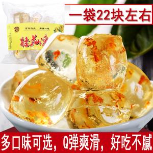 桂林特產水晶桂花軟糖果透明250g*2陽朔特產金桔柚子羅漢果跳跳糖