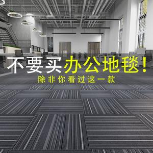 辦公室地毯商用大面積方塊拼接臥室客廳滿鋪防火隔音全鋪方塊地墊