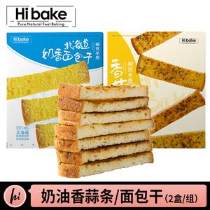 臺灣味道Hibake奶油香蒜條手工酥條蒜香面包干黃金烘焙點心2盒裝